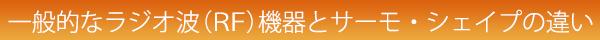 サーモ・シェイプ サーモシェイプ ラジオ波 RF 痩身 脂肪 青山 外苑前 隠れ家エステ マルシュール